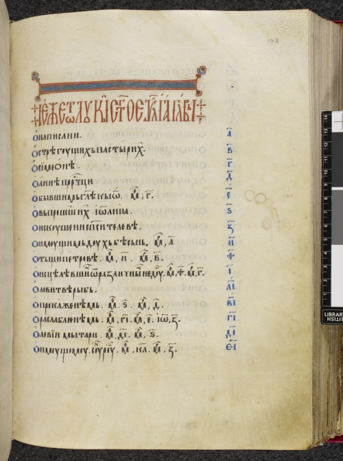 Kephalaia (numbered chapters) to the Gospel of St Luke. Each Gospel is preceded by kephalaia. The heading is in uncial and text is in semi-uncial scrip