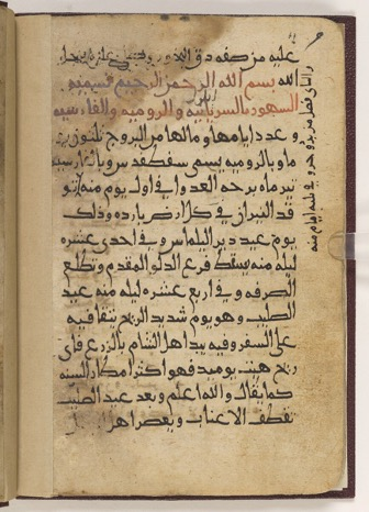 Single page of Arabic-script text in black ink with several words in red ink on off-white paper