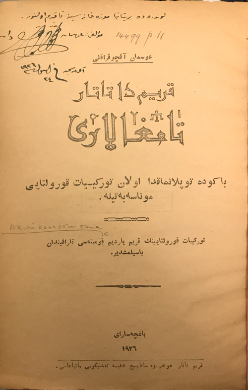 Printed cover page featuring printed Arabic calligraphy with small tamga symbols among the calligraphy and a handwritten inscription in Arabic script in blue-black ink at the top right of the page