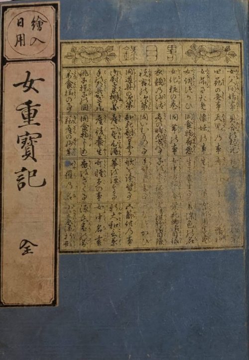 Cover of Eiri nichiyō onna chōhōki with text Takai Ranzan and illustrations by Katsushika Ōi.