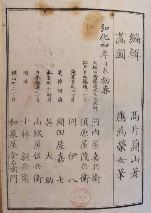Colophon of Eiri nichiyō Onna chōhōki which records Ōi Eijo