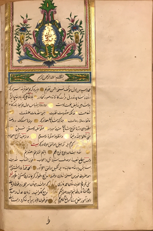 A page of Arabic-script text inside a gold frame topped with a header with floral illumination in red, blue, green and gold inks