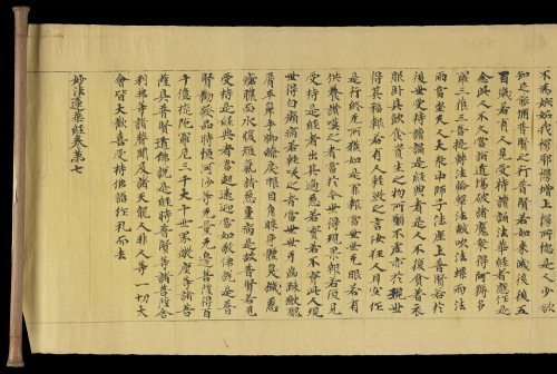 End piece of a Chinese Lotus Sutra Scroll (shelfmark: Or.8210/S.1606). Digitised as part of the Lotus Sutra Manuscripts Digitisation Project.