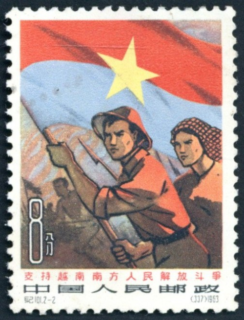 A postage stamp in colour showing Vietnamese men and women in traditional clothing with bayonets charging beneath a Viet Cong flag