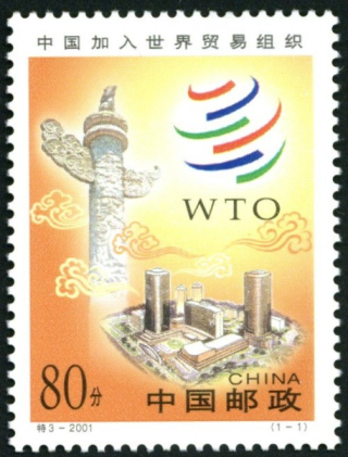 A colour postage stamp with the logo of the World Trade Organization, a totem pole, and an office and park complex against a yellow backdrop, with cloud bands weaving through the items. The stamp also features Chinese script.