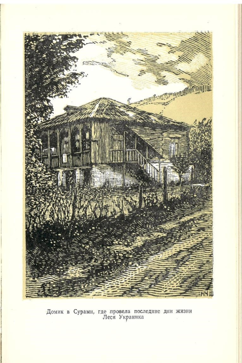 Linocut of the house in Surami where Ukrainka spent the days before her death
