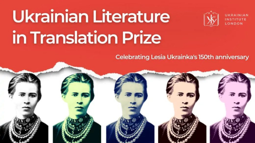 Poster for the Ukrainian Literature in Translation Prize 2021