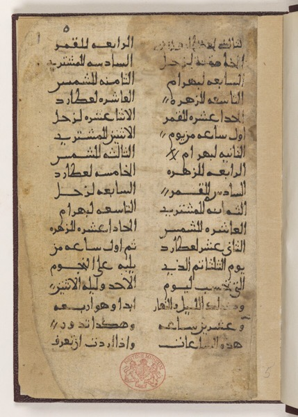 Off white manuscript folio with two columns of text in black ink in the Arabic script and red stamp with British Museum seal at bottom
