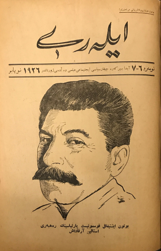 Yellowed page with calligraphic Arabic-script title at top above sketched portrait of Joseph Stalin, from the next up, featuring a half-profile of the left side of his face, entirely in black and white