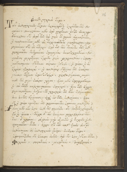 Page from a manuscript dating from 1712, containing the beginning of a letter-writing treatise attributed to Demetrius of Phalerum