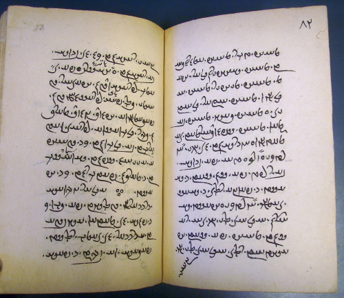 The book of creation  Mss Avestan 22  ff 82-83