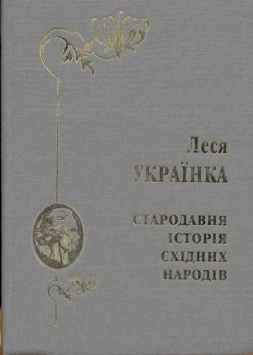 Cover of Starodavnia istoriia skhidnykh narodiv