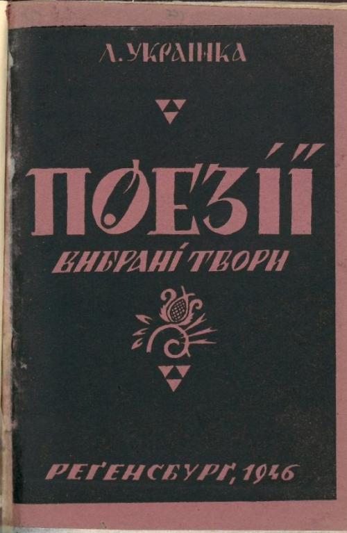 Cover of Poezii: vybrani tvory