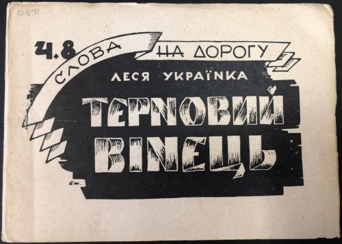 Cover of Ternovyi vinets: zbirka poezii