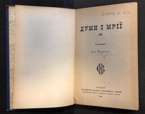 Title page of Dumy i mriï